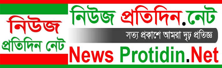 Newsprotidin.net